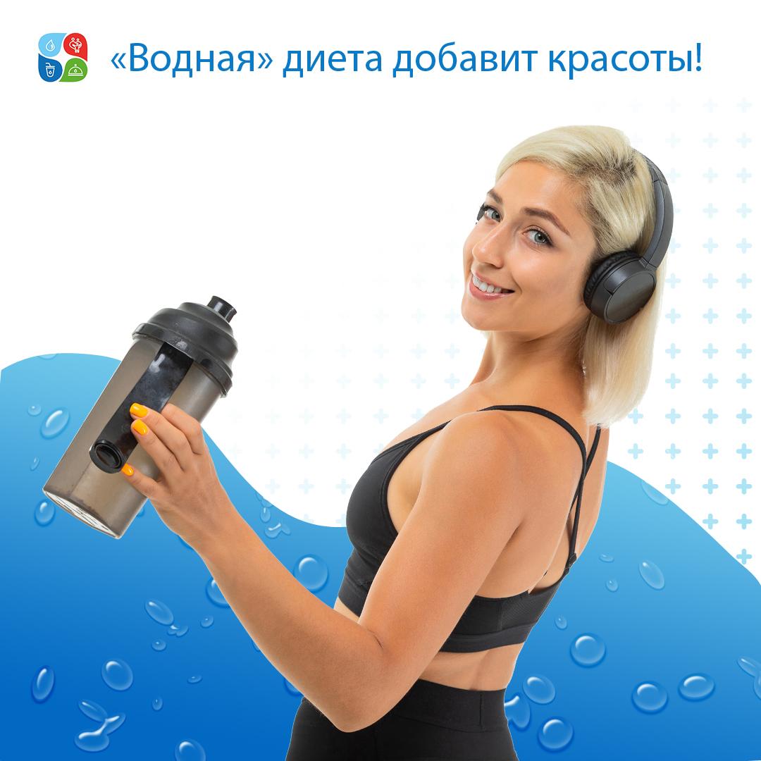 «Водная» диета добавит красоты!