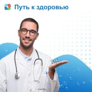 Путь к здоровью