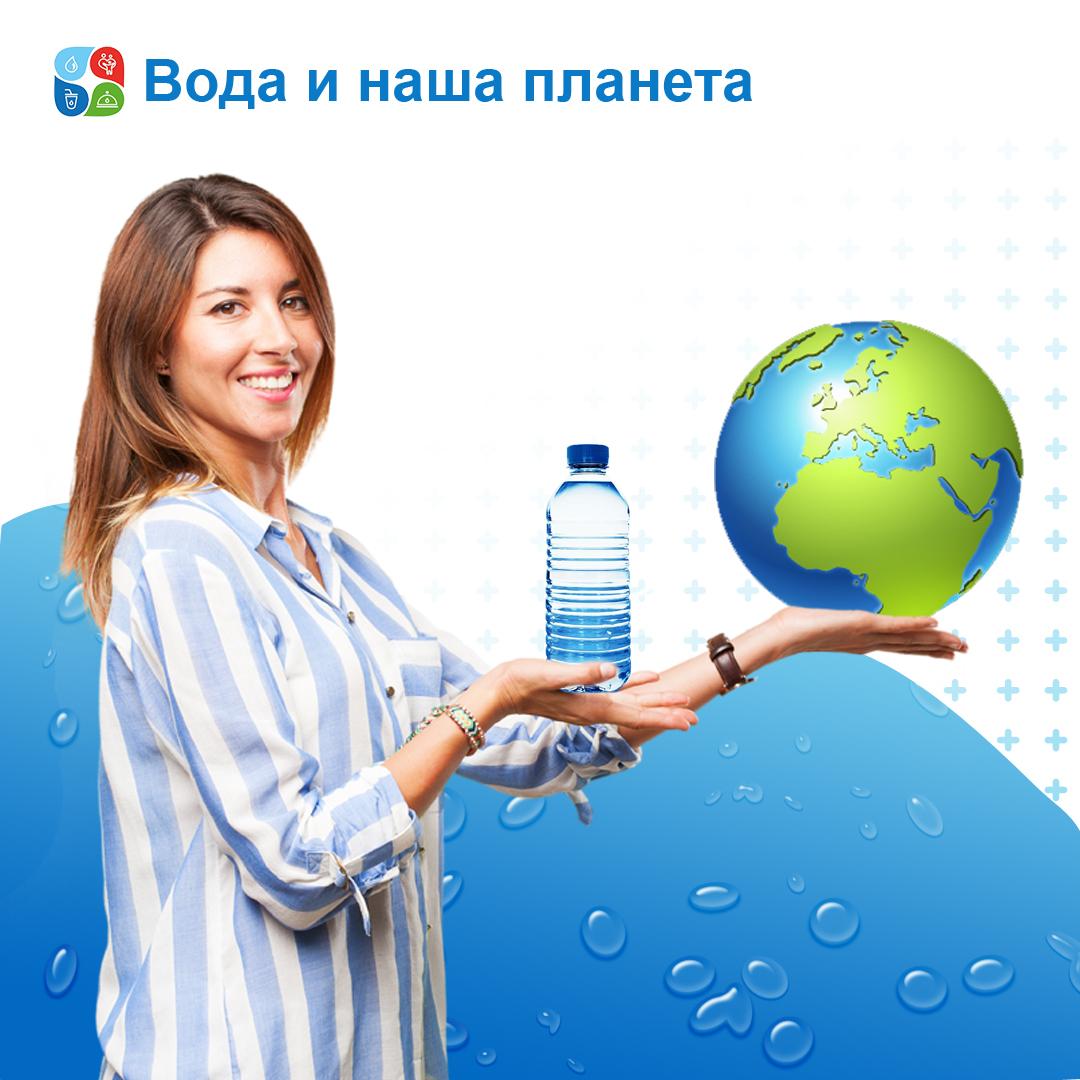 Вода и наша планета