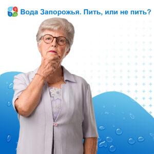 Вода Запорожья. Пить, или не пить?