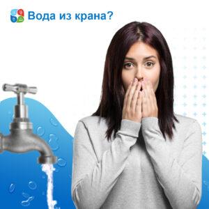 Вода из крана?