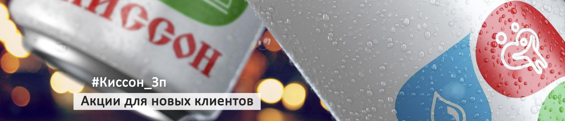 "ТМ ""КИССОН"" | Доставка воды Киссон в Запорожье"