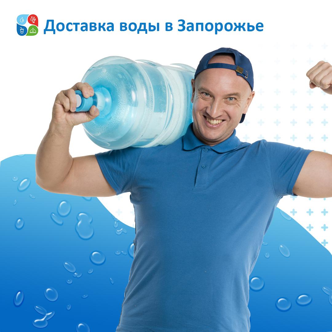 Доставка воды в Запорожье
